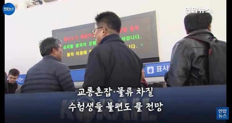 增员谈判破裂,韩国铁路工会开始无期限罢工