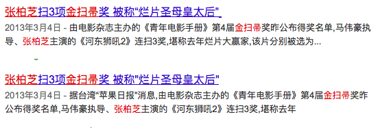 23岁封后,32岁成最烂女星,晒3胎的张柏芝被骂:别让他成私生子 作者: 来源:会火