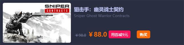 好价上线,战术狙击游戏《狙击手:幽灵战士契约》预售8折优惠中