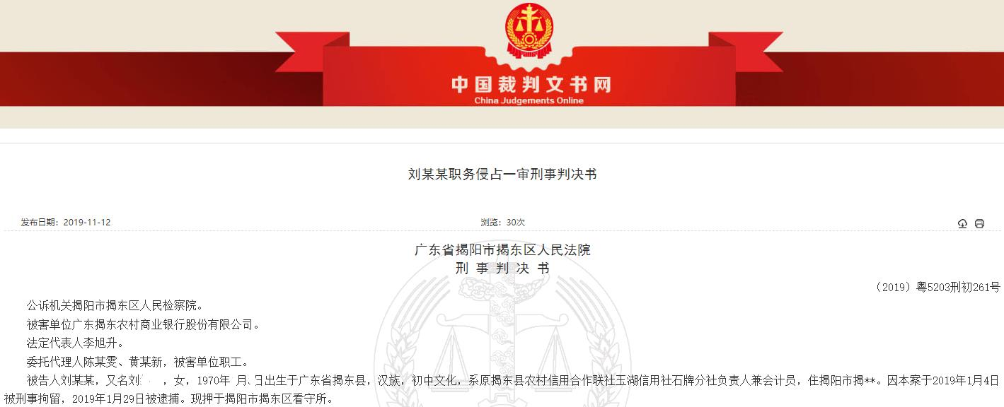 银行员工冒名贷款潜逃19年被抓获 侵占公款48万元终被判21个月_刘某某