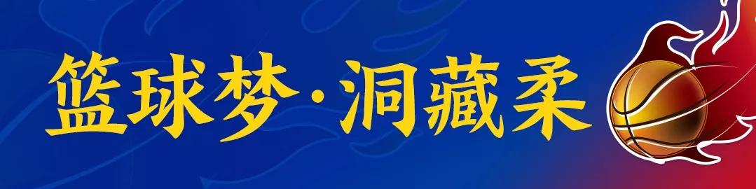 篮球梦·洞藏柔赊店老酒·2019河南省篮球联赛8强争霸赛一触即发