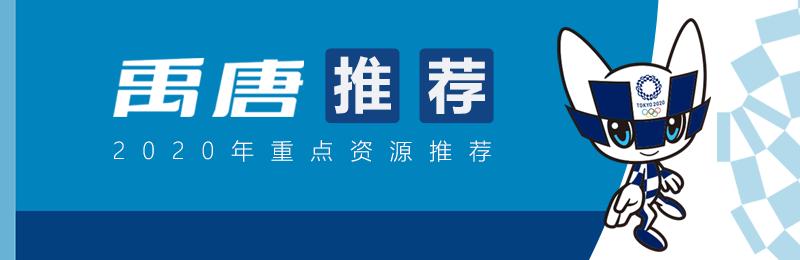 禹唐推荐   2020年重点体育赛事营销赞助项目_中国