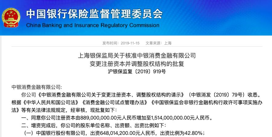 中银消费金融获批注册资本增资至15.14亿  净资产将超80亿_股东