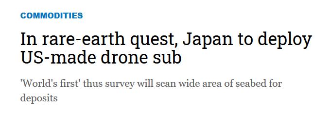 旅游-日本用无人潜艇勘探海底稀土,欲摆脱对华依赖