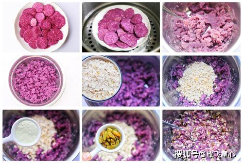 自制好吃的小零食紫薯燕麦饼干,香甜酥脆,营养美味,孩子最爱吃