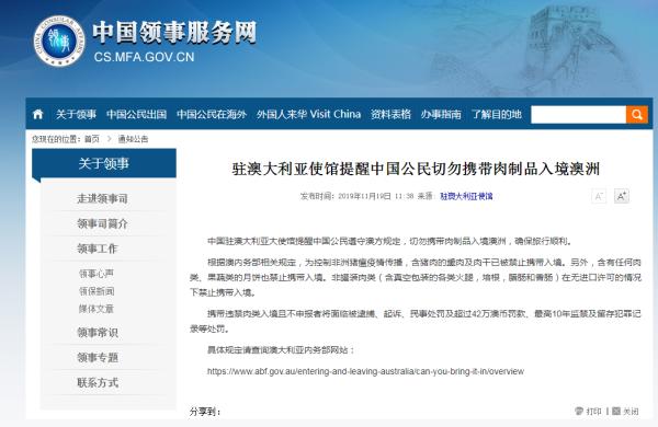 我驻澳使馆:提醒中国公民切勿携带肉制品入境澳大利亚
