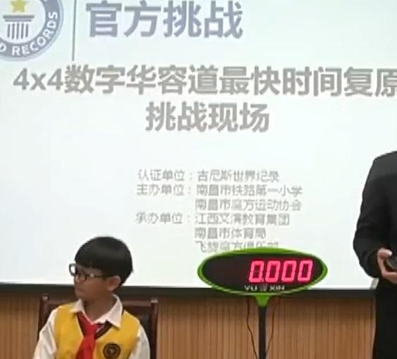 9岁男孩10秒复原数字华容道,打破吉尼斯世界纪录