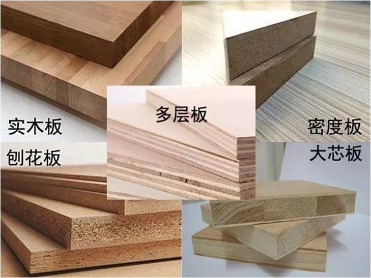知识分享 10种常见装修板材到底哪个好?(图4)