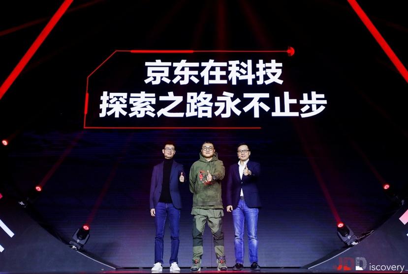 2019JDD大会汇聚京东数科、零售、物流三大子集团CEO揭秘京东的科技探索之路