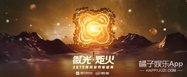 2019腾讯游戏家盛典即将开幕_评选