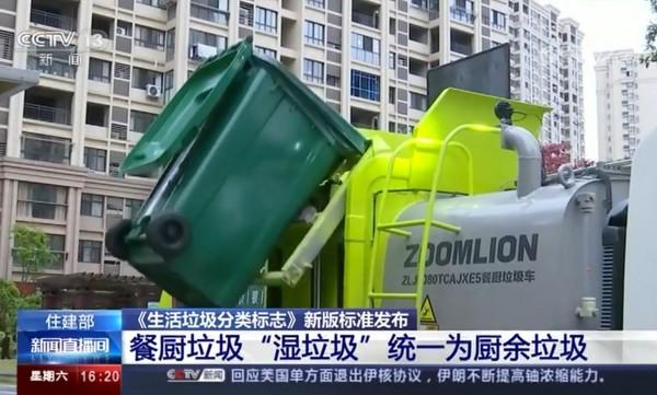 """新标准""""官宣"""",盈峰环境装备亮相央视助力垃圾分类"""