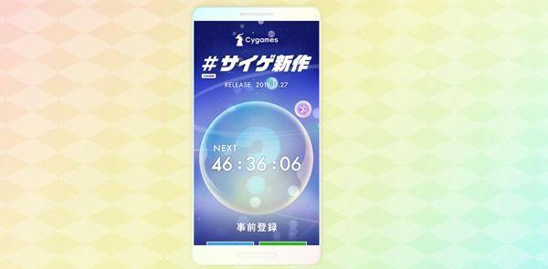《碧蓝幻想》开发商公布神秘新作网站11.27亮相