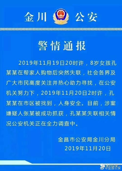 甘肃金昌警方:失联8岁女童安全找到 嫌疑人已被抓获_孔某某