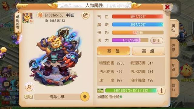 梦幻西游手游:1.2万买号,3个号成欧皇,12技能宠物连合带打!