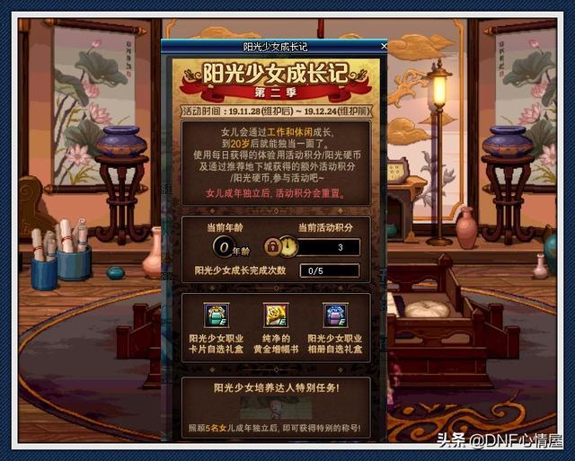 "DNF:11.28""养女儿""活动上线,送玩家黄金书,价值9500W金币"
