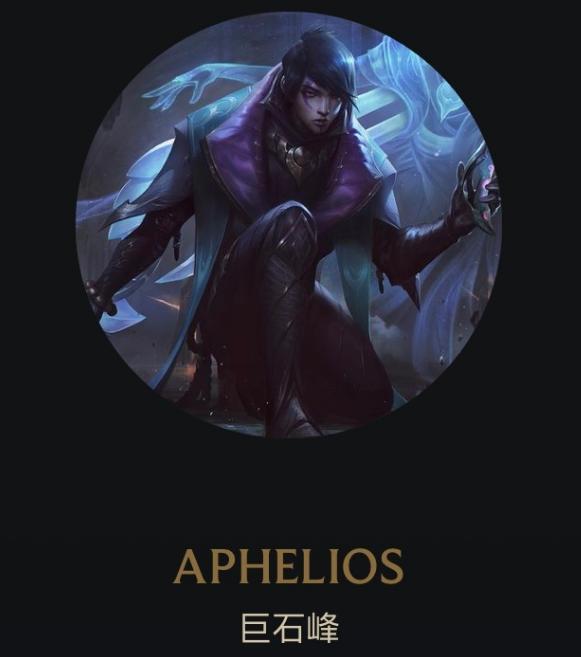 新英雄亚菲利欧曝光,长相酷似华晨宇,手持武器是一把镰刀