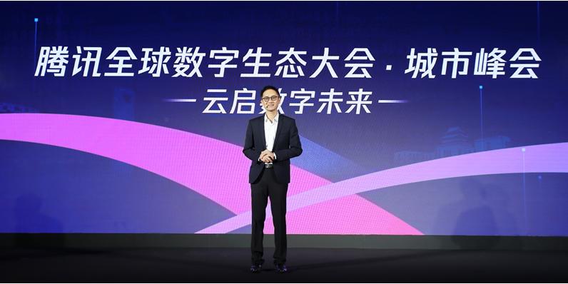 """腾讯""""数字生态之旅""""落地上海,推动华东产业数字化升级"""