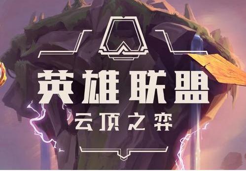 騰訊親自操刀戰歌競技場,玩法上再度創新,玩家把它當云頂玩_游戲