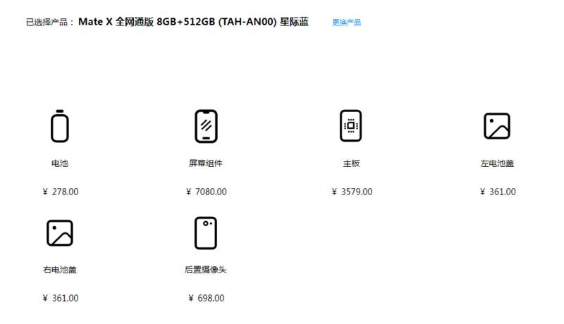 蔡琳整容失败华为折叠屏手机Mate X维修价格公布