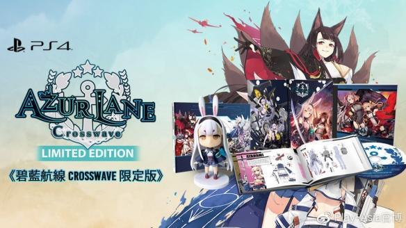 PS4《碧蓝航线Crosswave》中文版特典发售日公开