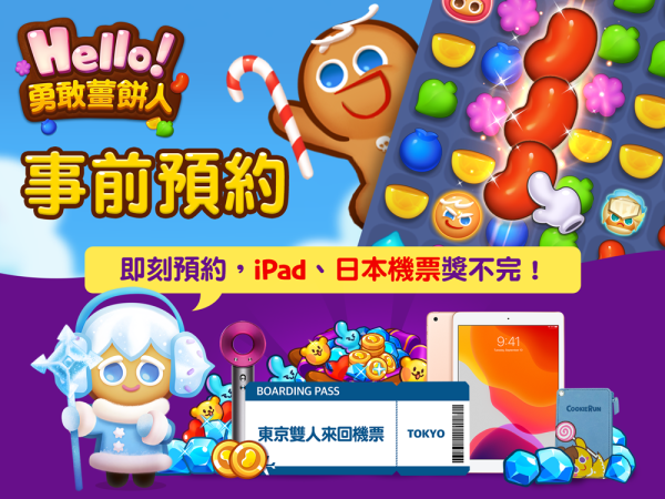 《Hello!勇敢姜饼人》今日宣布展开预约活动