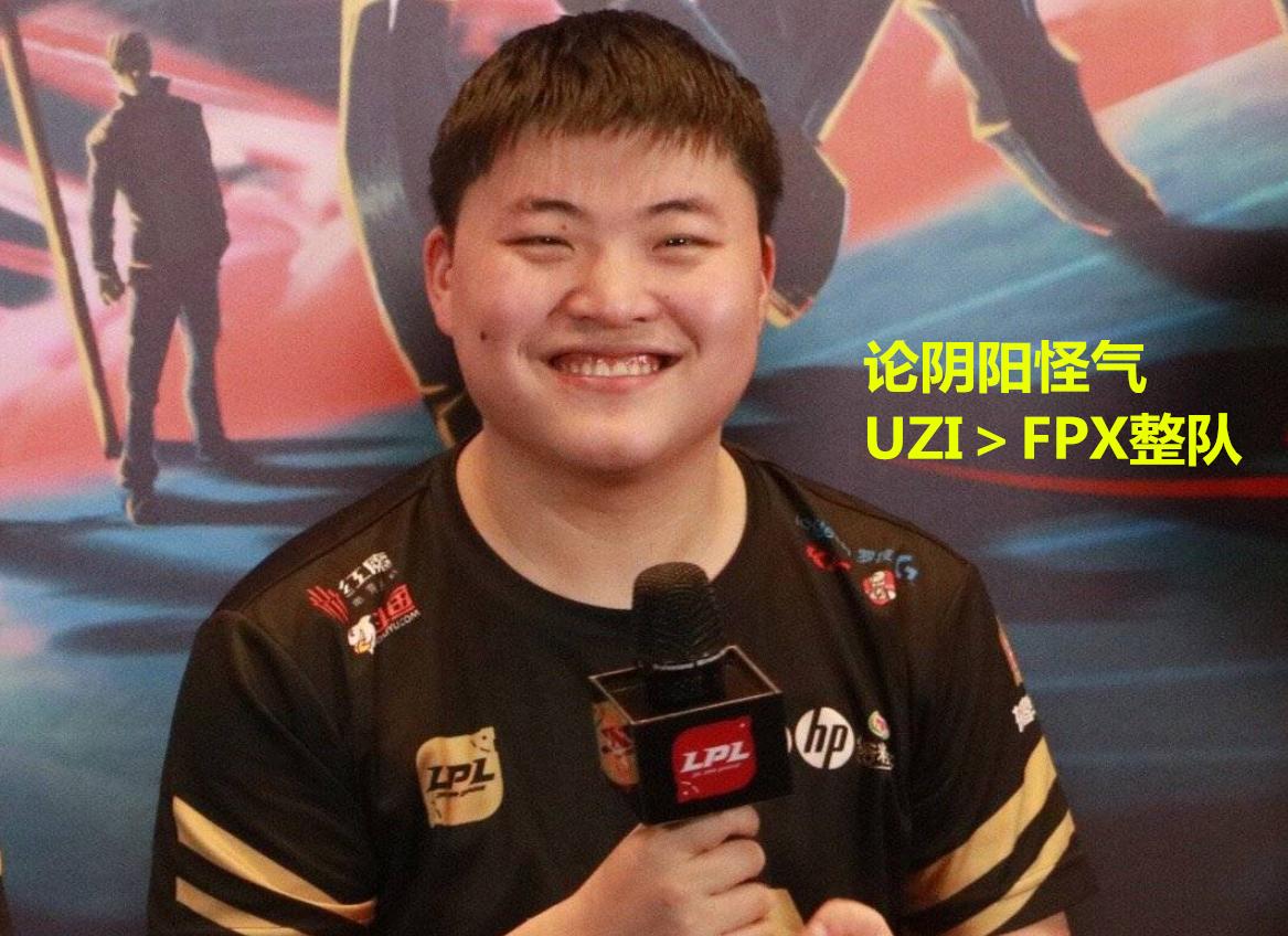 """都说FPX""""阴阳怪气"""",那是你没见过UZI,他对姿态的做法更真实"""