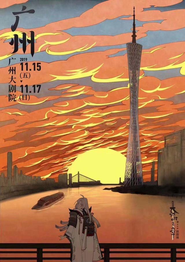 游戲變成音樂劇,《陰陽師》廣州突破次元壁_日本
