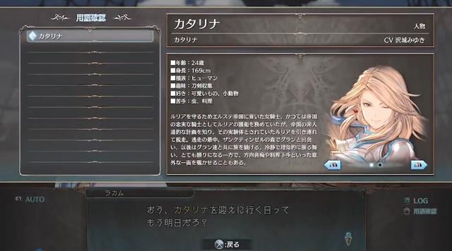 《碧蓝幻想VS》RPG模式场景对话演示公开_Versus