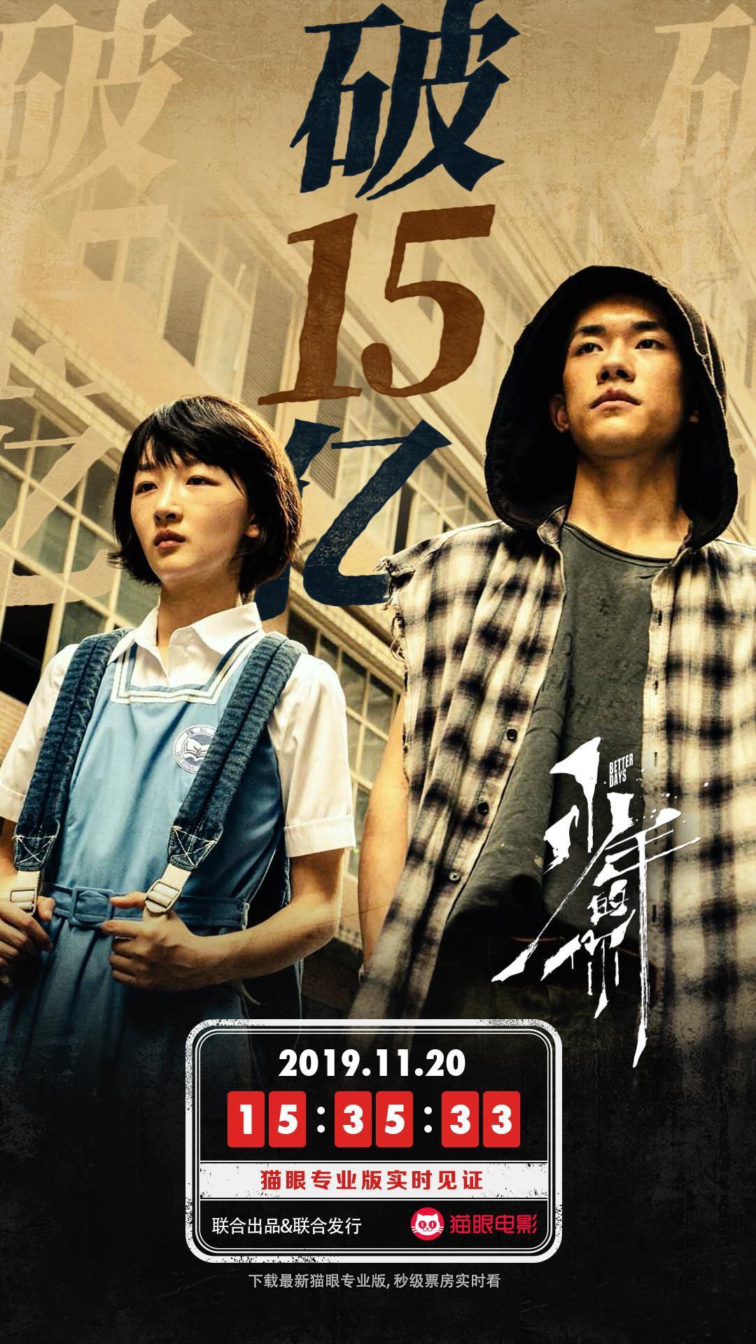 2019总票房排行榜_漫改佳作占七席 日媒公布2019年上半年日本电影票房排
