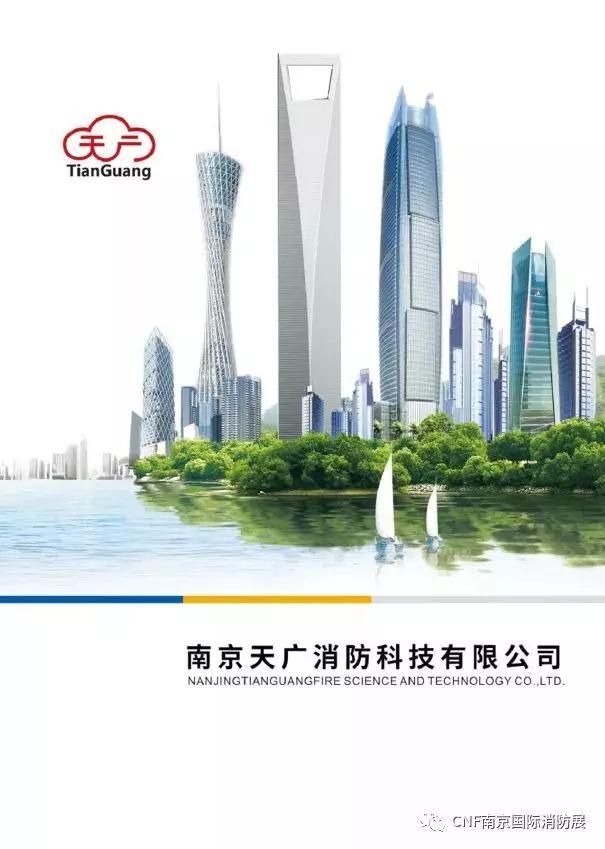 2020年5月CNF南京國際消防展覽會 | 天廣消防邀您參加