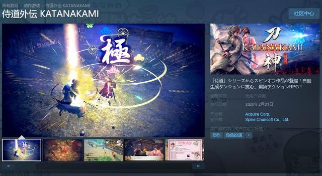 《侍道外传:刀神》上架Steam2020年2月21日发售
