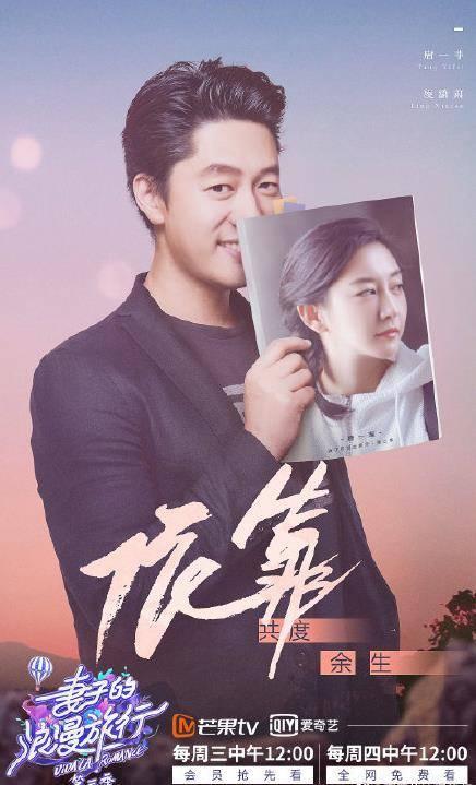 《妻旅》:唐一菲节目中自曝,当初与凌潇肃结婚是因为怜