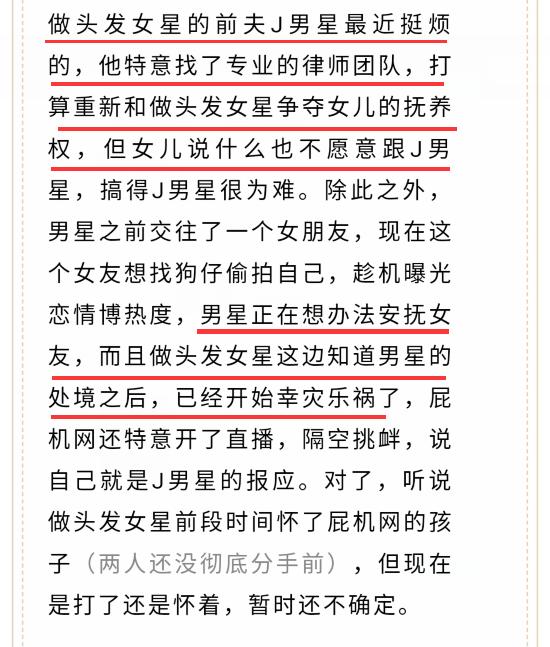 网曝贾乃亮争夺抚养权被甜馨拒绝,交新女友,对方还洗脑甜馨 作者: 来源:芒果捞娱乐学妹