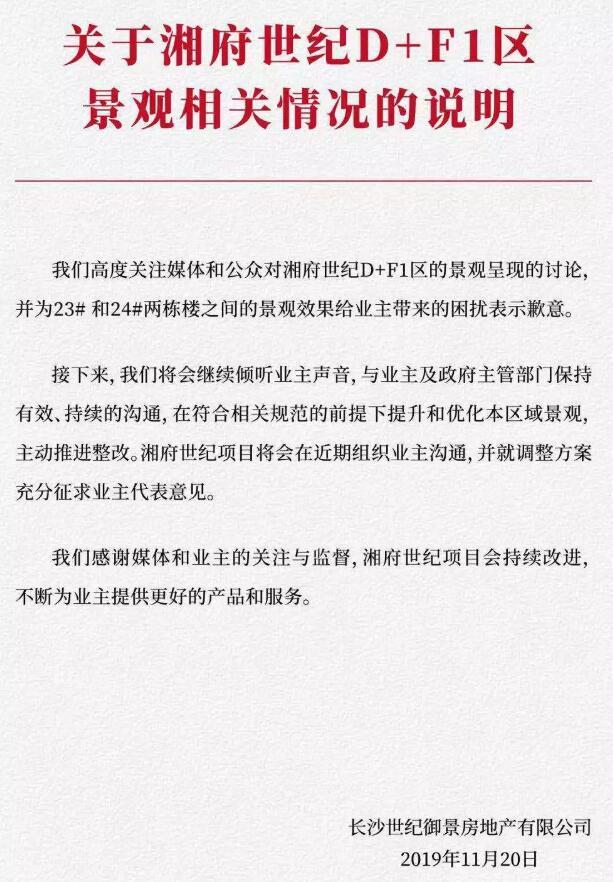 长沙一小区现塑胶人工湖 开发商发声明称将进行整改