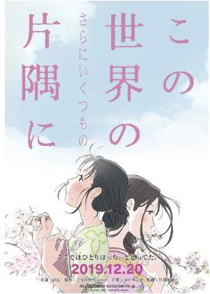 动画电影《在这世界的角落》新加长版将于12月20日上映_角色