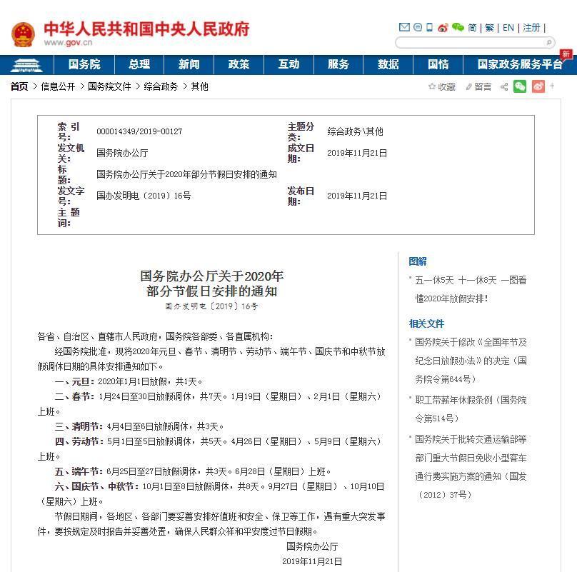 2020年节假日安排公布:春节1月24日至30日放假