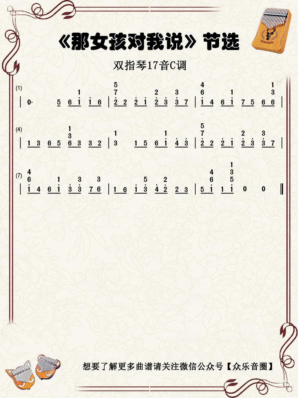 幻昼的简谱_幻昼简谱钢琴数字谱