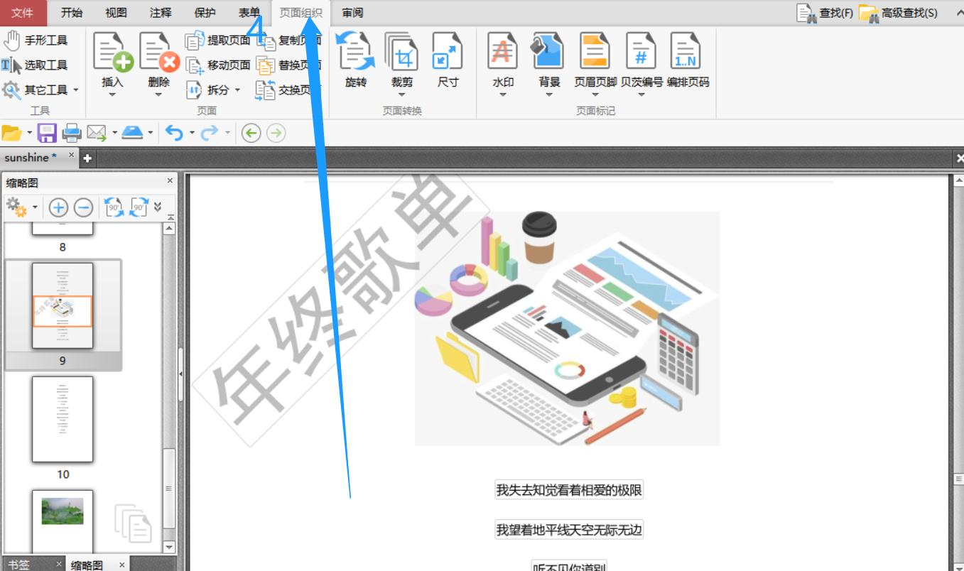 WPS文档水印去除步骤