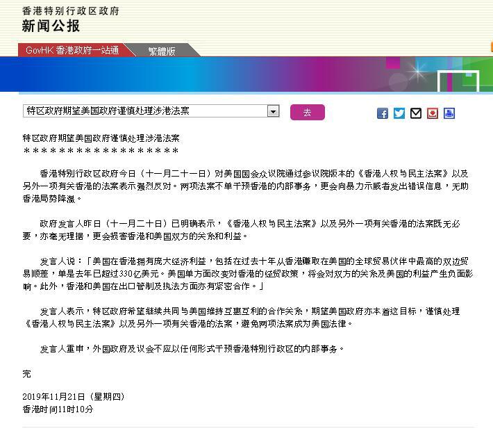 """港府嚴厲批評美眾議院通過所謂""""香港人權與民主法案"""":是向暴力示威者發出錯誤信息!_有關"""