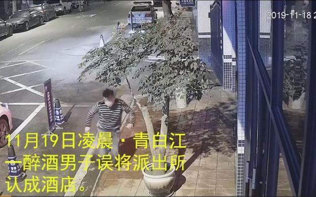"""成都一醉酒男子誤把派出所當旅館想入住 民警:""""可以滿足""""_青白江區"""
