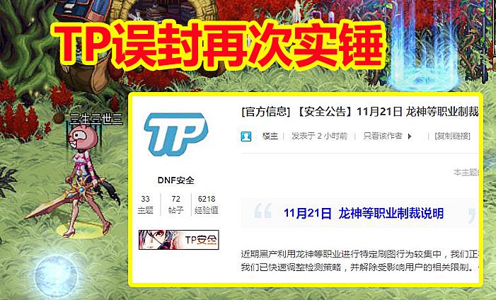 DNF11.21安全公告:TP误封再次实锤,调整检测策略,解除玩家限制