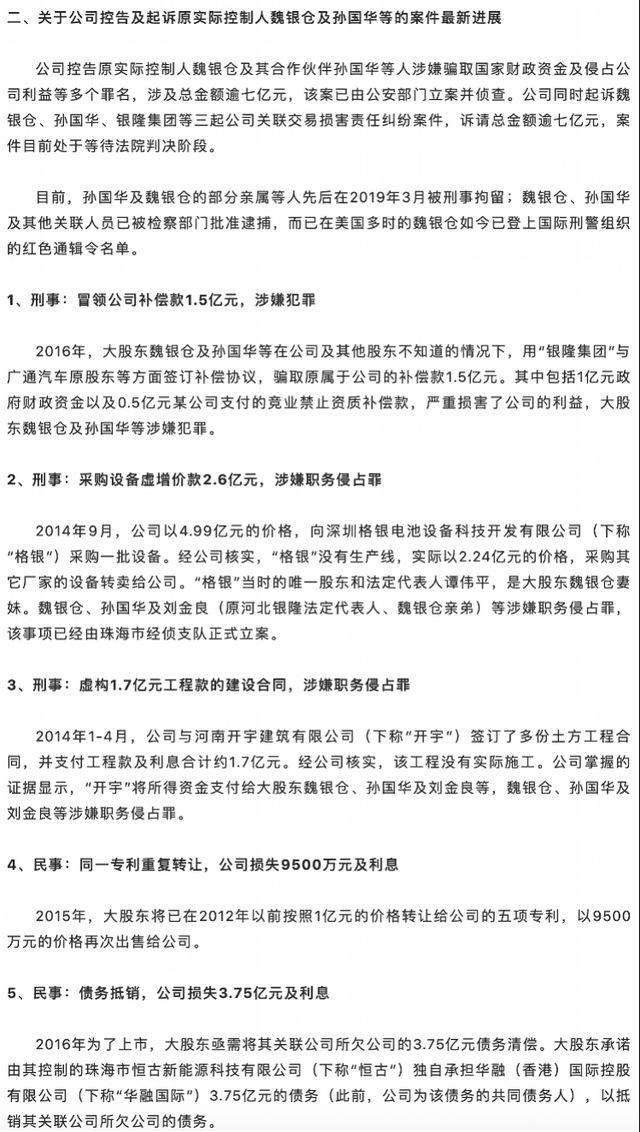 银隆再发说明:魏银仓已被国际刑警组织通缉,公司一切正常