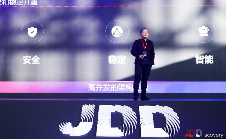 京东尚鑫:技术驱动零售打造高并发交易核心系统