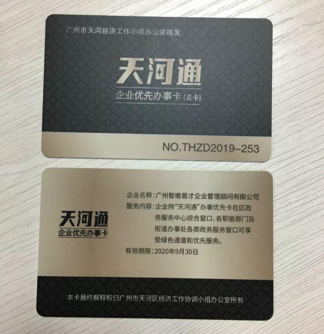 """易才集团广州分公司获颁""""天河通""""企业办事优先卡"""