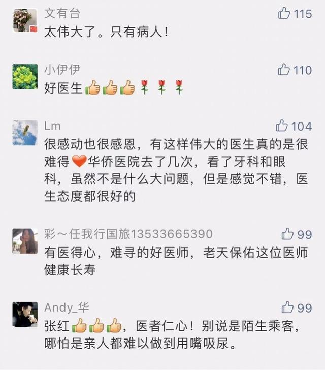 万米高空上,广州医生跪地吸尿:没想要感动谁,只想救人
