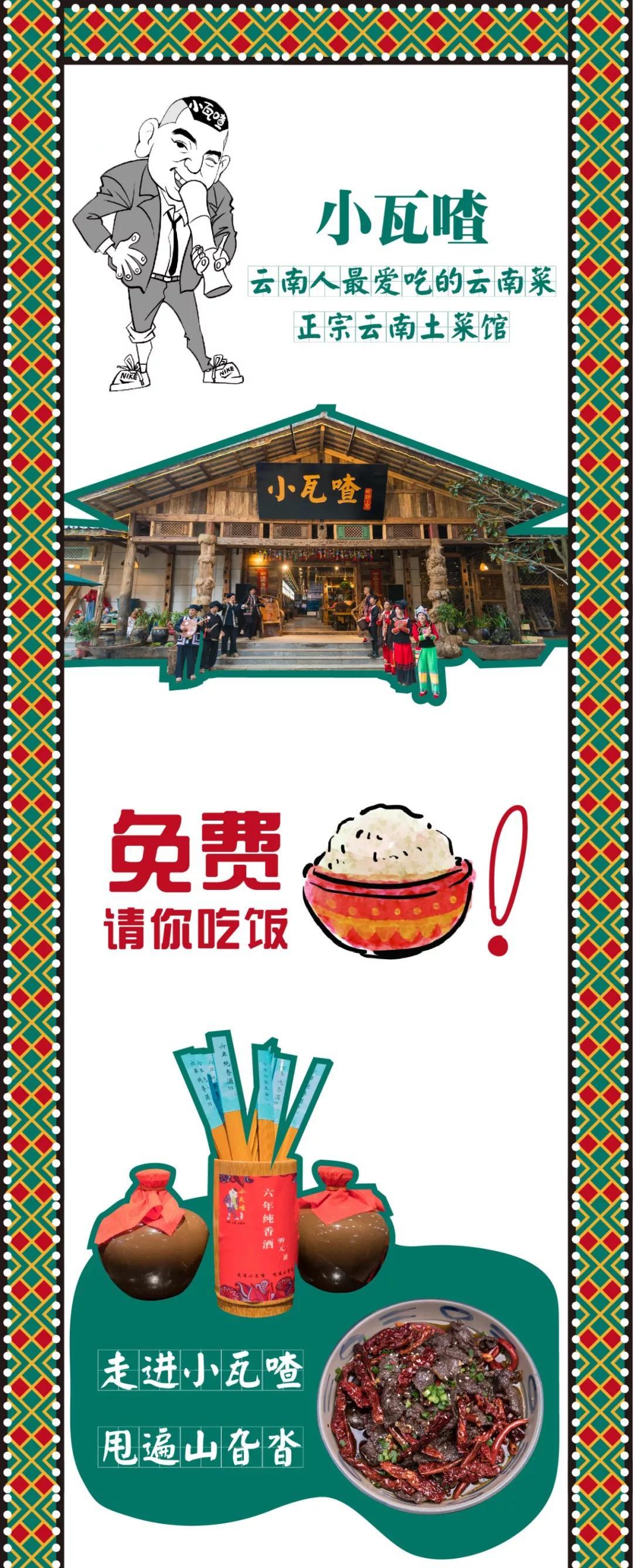 小瓦喳,有意思的云南土菜馆_江湖