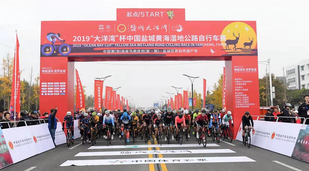 """2019""""大洋湾""""杯中国盐城黄海湿地公路自行车赛圆满收官"""
