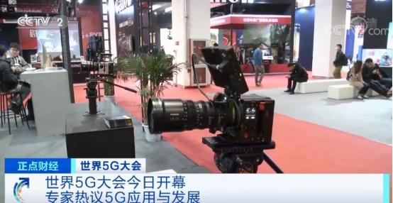 世界5G大会今日开幕!专家热议5G应用和发展:中国将成最大区域市场