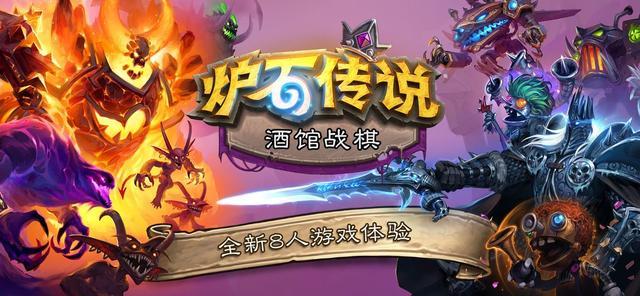 炉石传说:战棋迎来第二波平衡,四位新英雄加入,铜须成大热门
