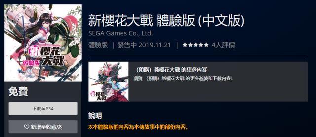 《新樱花大战》体验版上线PS港服热血机甲战斗提前玩_玩家
